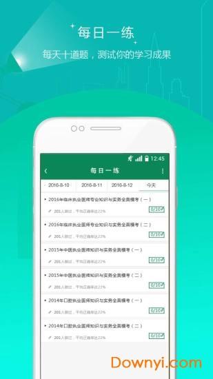 衛生資格準題庫app2019版 v3.81 安卓最新版 1