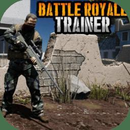 吃鸡教练模拟器(battle royale trainer)