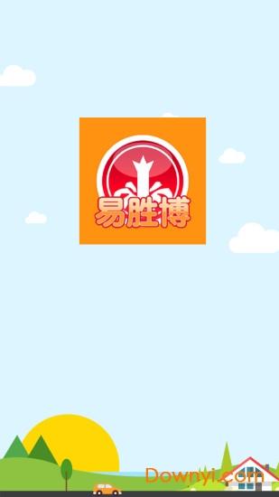 夜总会在线真人真钱娱乐易胜博app v152 安卓版