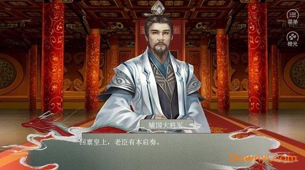 皇帝的枕边人内购破解版 v3.0.0 安卓版 1