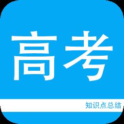 高考知识点总结app