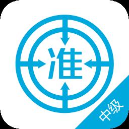 中級經濟師準題庫app