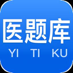 中医考研软件