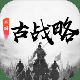 三国古战略手机游戏