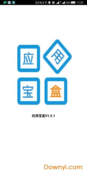 软件基地应用宝盒 v1.5.1 安卓版 0