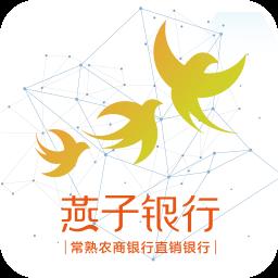 燕子银行app