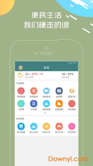 大邑微生活平台