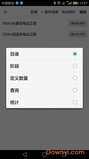 基建照片系统软件 v4.3.5.1 安卓版 0