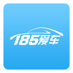 185爱车软件