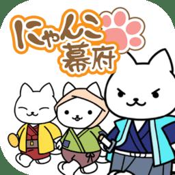 猫咪幕府汉化版
