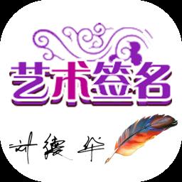 艺术签名宝典app