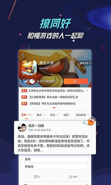 九游游戏中心手机版 v5.3.4.4 官方安卓版 0