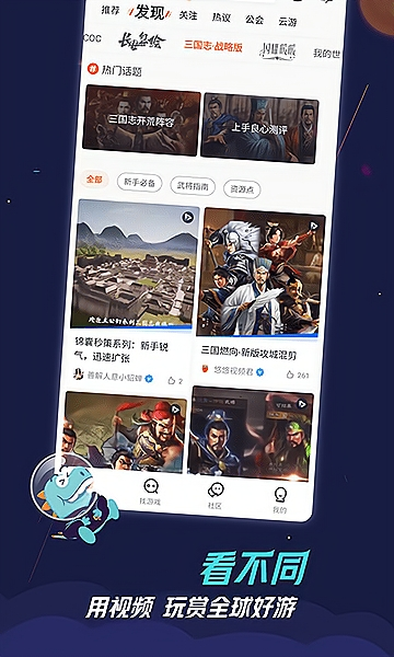 九游游戲中心手機版 v7.1.1.1 安卓最新版 2