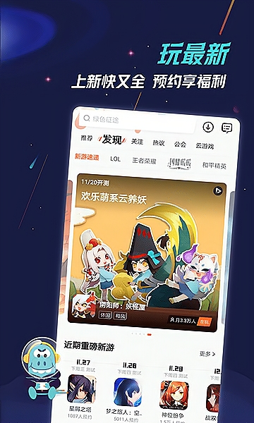 九游游戏中心手机版 v5.3.4.4 官方安卓版 3
