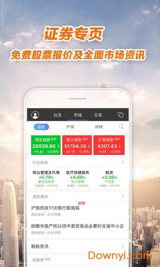 招商永隆银行一点通app(cmbwlb wintech) v3.15.1 安卓最新版 1