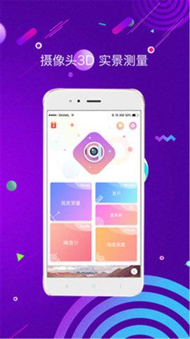 測距儀app v1.7 安卓版 0