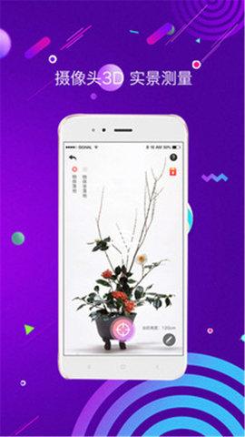 測距儀app v1.7 安卓版 1