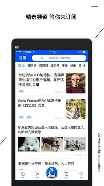 海拔资讯手机版 v2.1.5 安卓版 0