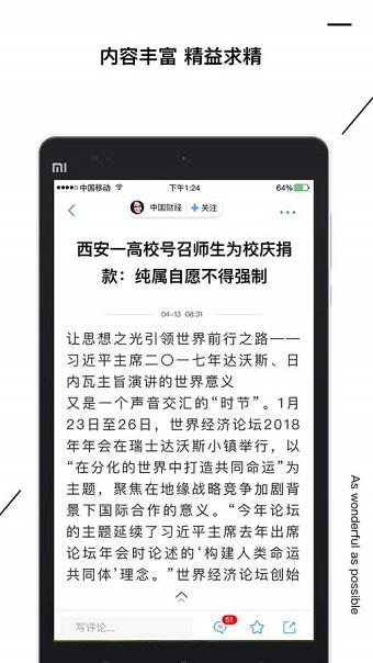 海拔资讯手机版 v2.1.5 安卓版 1