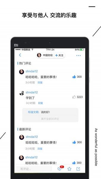 海拔资讯手机版 v2.1.5 安卓版 2