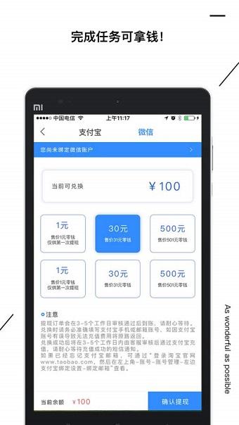 海拔资讯app