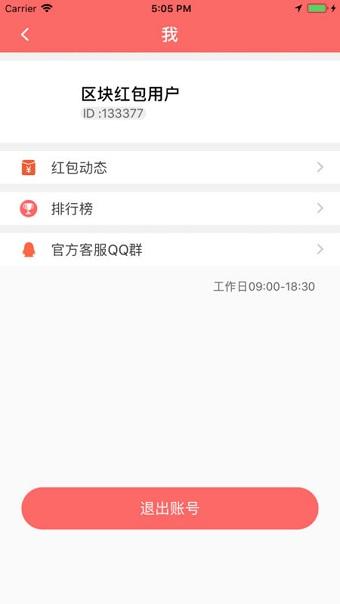 区块红包手机版 v1.1.2 安卓版 2