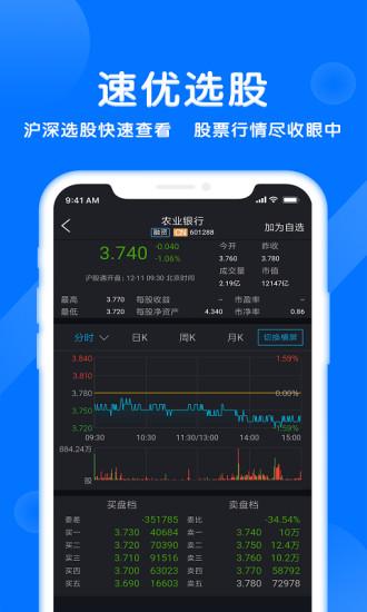 股联社手机版 v1.6.1 安卓版 0