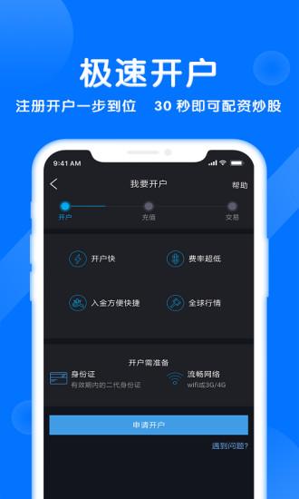 股联社app