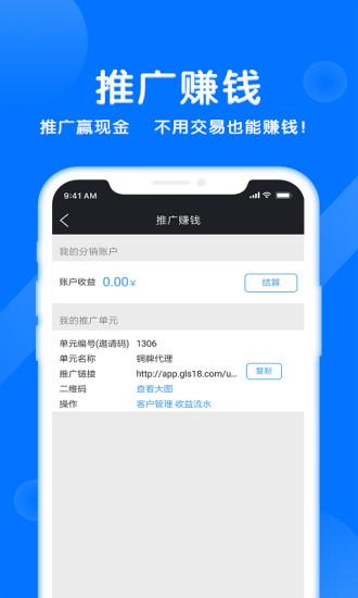 股联社手机版 v1.6.1 安卓版 2