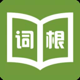 词根词缀字典软件