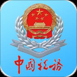 宁波网上税务申报