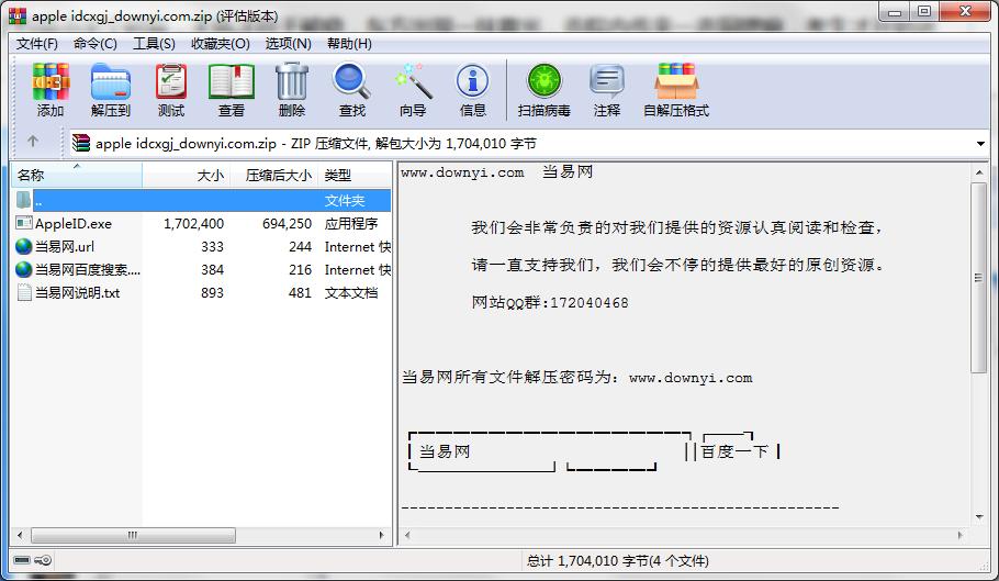 apple id查询工具 v3.01 官方最新版 0