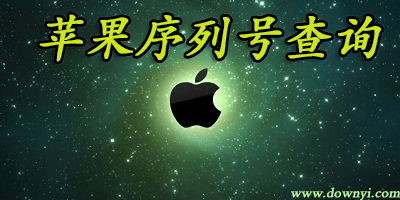 苹果序列号查询