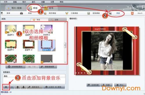 flash相册制作大师 v10.5 最新版 1