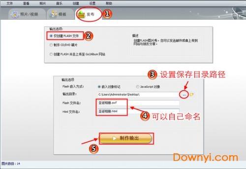 flash相册制作软件