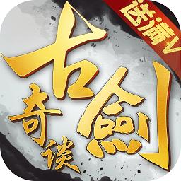 古剑奇谈手游v1.0.4 安卓版