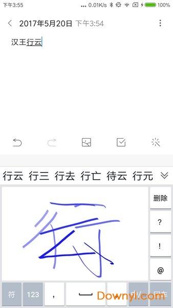 汉王行云输入法手机版 v2.1 安卓版 1