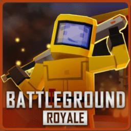 战场逃杀手游(battle ground royale)