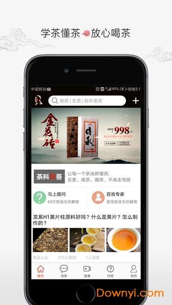 彩程茶叶手机版 v2.0.0 安卓版 0