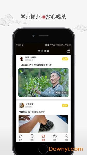 彩程茶叶手机版 v2.0.0 安卓版 2