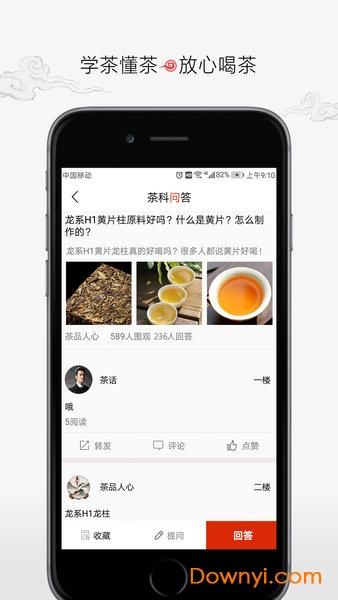 彩程茶叶手机版 v2.0.0 安卓版 3