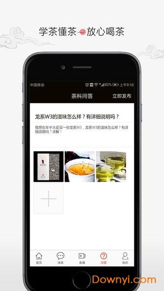 彩程茶叶手机版
