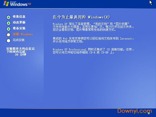 windows xp系统 完整版 2