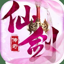 仙剑传奇免费版