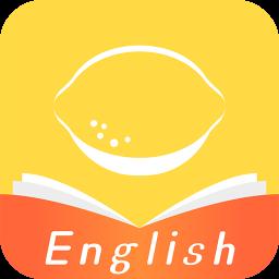 柠檬英语软件