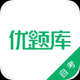 自考优题库app