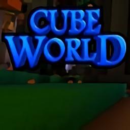 魔方世界正式版(cube world)