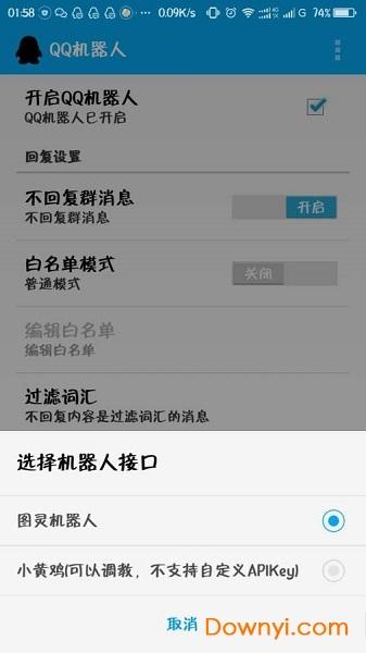 qq机器人手机版 v1.1 安卓免费版 1