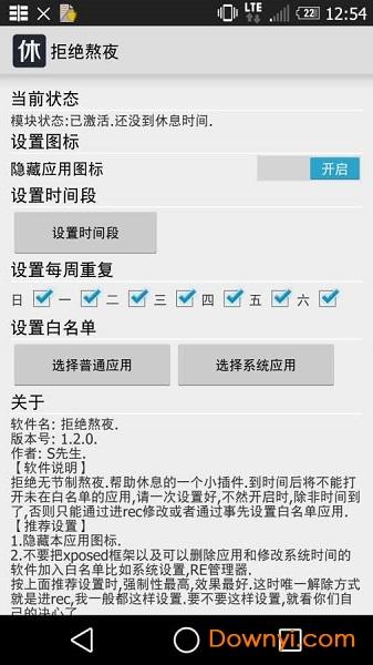 拒绝熬夜软件 v1.2.6 安卓版 0