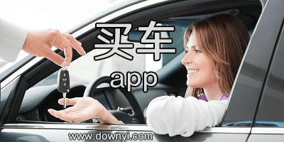 买车app软件哪个好?2018买车app排行榜_买车软件下载